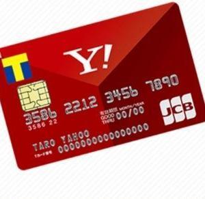 クレジットカード作成で13000円ゲット♡
