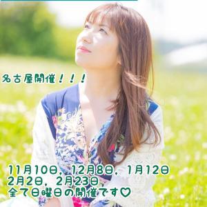 【お知らせ】長谷川なみえさんのクラスの開催地と日程が変更となります^^