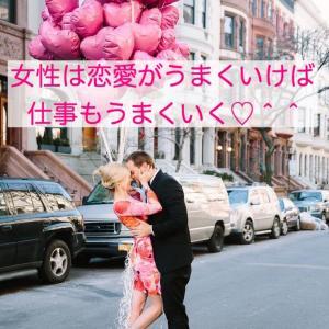 女性は恋愛がうまくいけば、仕事もうまくいく♡^^