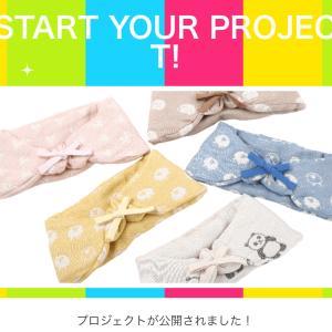 MAKUAKEクラウドファンディングでオリジナル商品「YURUMUN」本日発売!