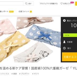 MAKUAKEクラウドファンディング 「YURUMUN」目標金額公開初日に達成!