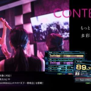 カラオケに業界初の音声認識機能を搭載した新機種が登場!その名はLIVE DAM Ai!