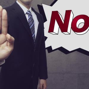 ネットワークビジネスに誘われた時の上手な断り方とは!?今後の付き合い方で方法は変わります!!