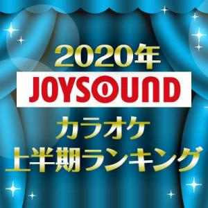 2020年カラオケ上半期ランキング発表!
