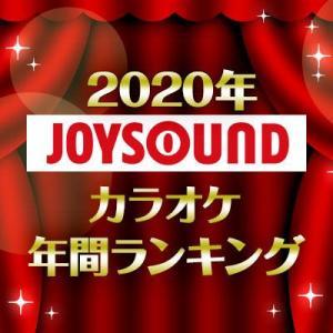 2020年カラオケ年間ランキング発表!