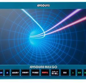 JOYSOUNDに「みる」楽しみを追求した新機種が登場!その名はJOYSOUND MAX GO!!