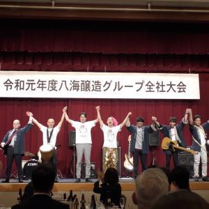八海醸造グループ全社大会 終了しました!