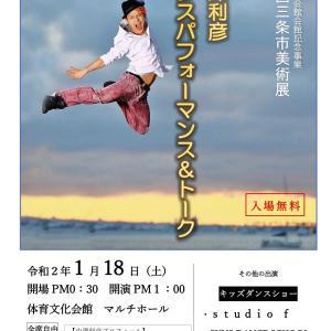 1月18日、新潟県三条市でサイゴ、踊ります!!!