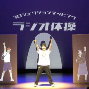 【世界初】  ラジオ体操プロジェクションマッピング