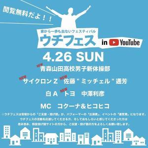 【出演情報!】ウチフェス!! 本日26日(日)15時〜