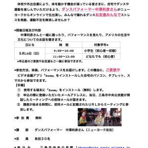おうちとそと、日本と海外、そして現実と夢を繋ぐ。