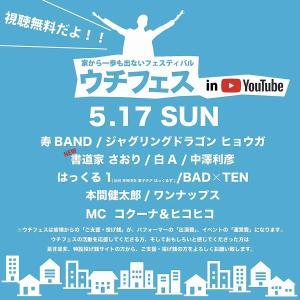 【新作】5月17日(日)15時〜 ウチフェス 出演します!