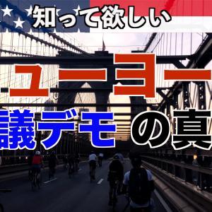 アメリカ・ニューヨークの抗議デモに参加しました。