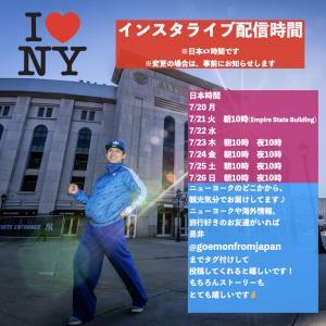 インスタグラム、毎日配信を行います! from NYC.