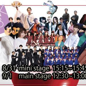 【出演情報】バンコク日本博に出演します!
