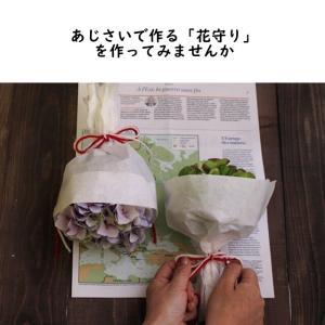 ★今日がおススメ 紫陽花で作る<花守り>