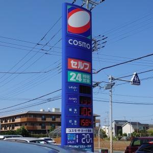 ガソリン最大8円引き!ポイントも貰えるコスモ石油