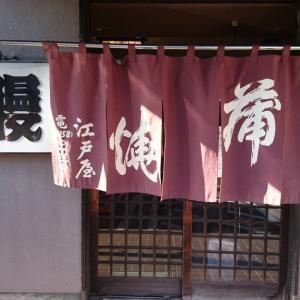 流山のうなぎ屋さん 江戸屋へ行ってみた