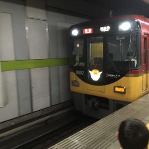 京阪8000系のプレミアムカーに乗車♪ *夏休み京都鉄道旅⑧*