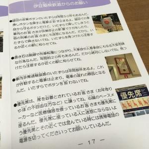 伊豆箱根鉄道大雄山線の電車教室!②