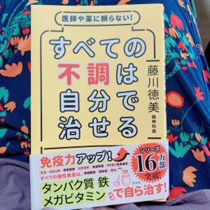 メガビタミン療法④〜いろいろな変化〜