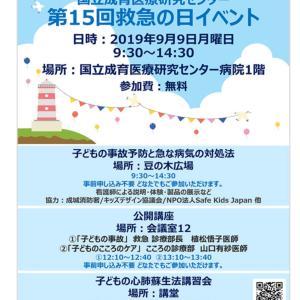 救急の日イベント(子どもの心肺蘇生法講習会)
