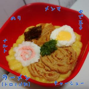 ソフト食お弁当作り(ラーメン)