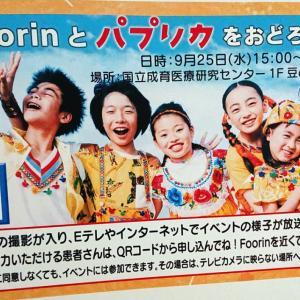Foorinとパプリカをおどろう!!