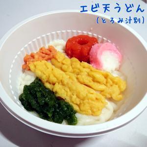 ソフト食お弁当作り(エビ天うどん)