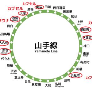 海外から戻ってきて安く東京泊まれる方法について研究する!~1週間以下の場合~