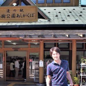 道の駅果樹公園あしがくぼ!の巻