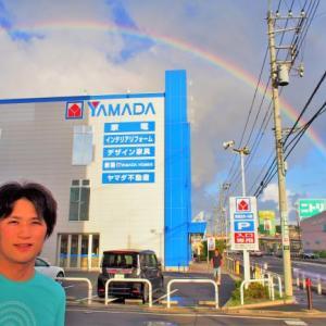見上げれば、虹!の巻