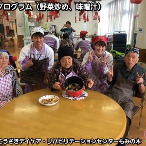 調理プログラム(2019年11月)@こうざきもみの木