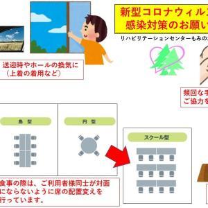 こうざきもみの木・坂ノ市もみの木 4月6日からの運営に関してのお願い