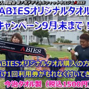【筋トレPart.2】ABIES健康体操第9弾!