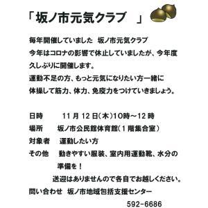 坂ノ市元気クラブ開催のお知らせ♪