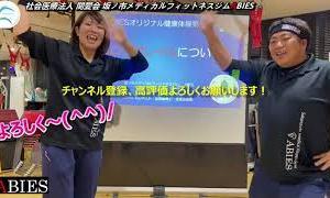 ABIES健康体操第11弾!!