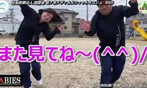 ABIES健康体操第13弾!!~メタボリックシンドローム~