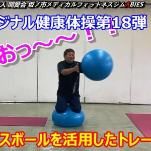 【ABIESオリジナル健康体操第18弾!!】#バランスボール #お腹引き締め
