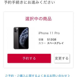 □■□ iPhone11 pro 購入までの流れ □■□