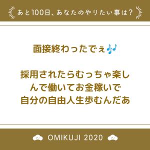 うっし(๑•̀ㅂ•́)و✧大吉キタ━(゚∀゚)━!♡♡