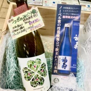 寒菊 Limited Edition 五百万石。