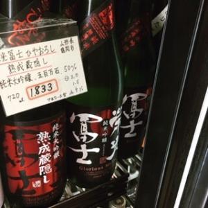 栄光冨士 秋酒。