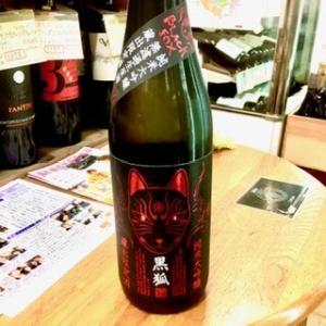 黒狐&日本酒リスト&おしらせ。