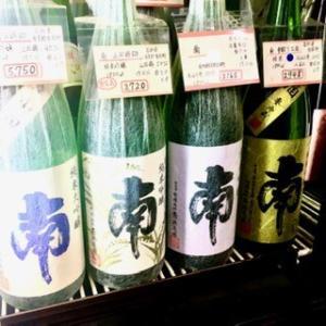 南4兄弟と日本ワイン。