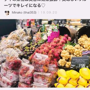 ♡タイの果物は美容に効果抜群!美味しいフルーツでキレイになる♡