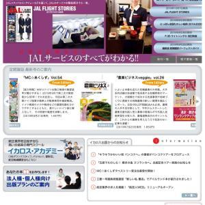 ♡イカロス出版社のホームページでツアーを紹介して頂いてます♡