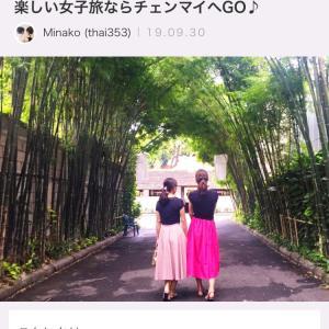 ♡楽しい女子旅ならチェンマイへGO♡