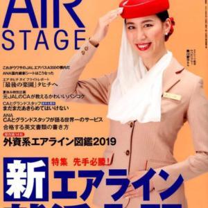 ♡ AIR STAGE 9月号にて著書をご紹介して頂きました♡