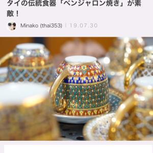 ♡タイの伝統食器「ベンジャロン焼き」が素敵♡